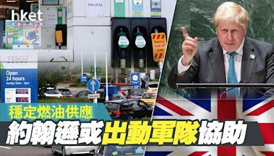 約翰遜或出動軍隊協助 穩定燃油供應 - 香港經濟日報 - 即時新聞頻道 - 國際形勢 - 環球社會熱點