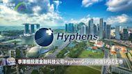 李澤楷投資金融科技公司HyphenGroup擬借SPAC上市