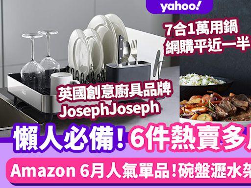 Amazon Prime Day 2021|6月熱賣多用途廚具!Joseph Joseph碗盤瀝水架、7合1萬用鍋上榜