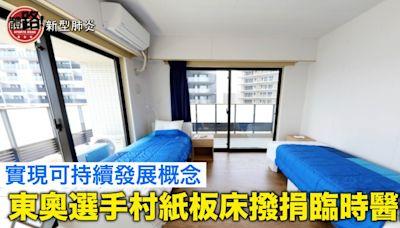 【新型肺炎】奧運選手村紙板床獲捐出 撥作臨時醫院之用