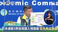 快新聞/3日本人自台返國確診 在台無症狀
