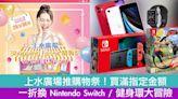 上水廣場推購物祭 買滿指定金額一折換 Nintendo Switch / 健身環大冒險