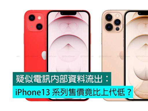 疑似電訊內部資料流出:iPhone13 系列售價竟比上代低? - Qooah