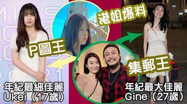 港姐爆料丨17歲佳麗Ukei被爆變態愛解剖老鼠 年紀最大Gine係集郵女 | 蘋果日報