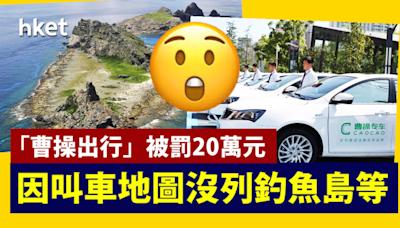「曹操出行」叫車地圖沒列釣魚島等 被罰20萬元 - 香港經濟日報 - 中國頻道 - 社會熱點