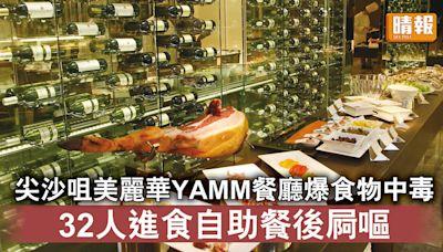食物安全|尖沙咀美麗華YAMM餐廳爆食物中毒 32人進食自助餐後屙嘔 - 晴報 - 時事 - 要聞
