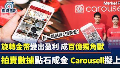 免費拍賣數據變黃金 Carousell成百億獨角獸企業擬年底上市 | BusinessFocus