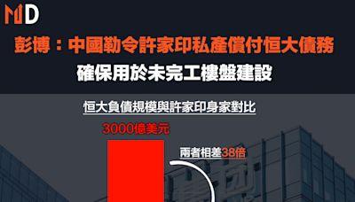 【恒大危機】彭博:中國勒令許家印私產償付恒大債務,確保用於未完工樓盤建設