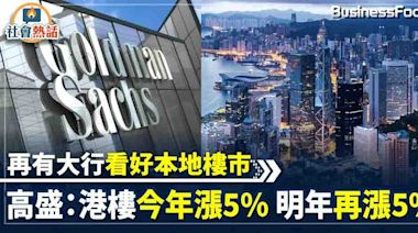 【香港樓價】高盛集團預計本地房價上漲5% 寫字樓價格下跌5% 2023年回升 | BusinessFocus