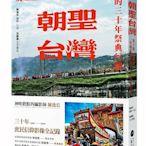 朝聖台灣: 燒王船、迎媽祖, 一位攝影記者的三十年祭典行腳【首刷限量附2021年白沙屯媽祖進香紀念明信片組】