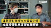 影/波蘭攝影師曝在台最愛的事 大談疫情點出這個有趣現象   Polish photographer, Canadian YouTuber share what they love about Taiwan   The China Post, Taiwan