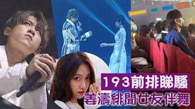 姜濤唱冧歌由緋聞女友Candy伴舞 網民影193睇騷戥後排觀眾慘 | 蘋果日報