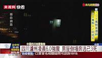 四川瀘州凌晨6.0強震 房屋倒塌奔逃已3死