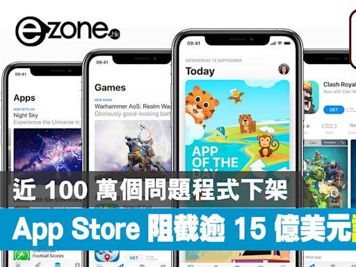 Apple App Store 去年阻截逾 US$15 億詐騙交易 近 100 萬個問題程式下架 - ezone.hk - 教學評測 - Apps 情報