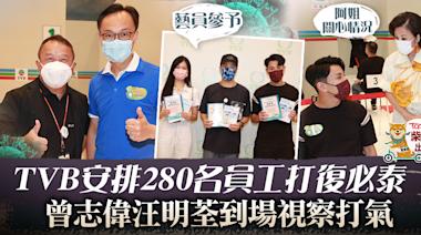 【疫苗接種】TVB安排280名員工打復必泰 曾志偉汪明荃到場視察 - 香港經濟日報 - TOPick - 娛樂