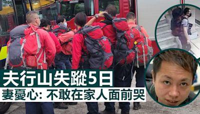 夫行山失蹤5日 妻憂心:唔敢喺家人面前喊