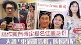【香港小姐2021】林作提名「東涌羅浩楷」 有信心Kirsten能夠入圍 - 香港經濟日報 - TOPick - 娛樂