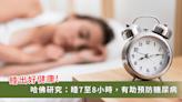 哈佛研究:女性每天睡不到 7 小時,糖尿病風險大增 32 %!