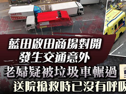 【交通意外】藍田啟田道老婦疑被垃圾車輾過大量出血 送院搶救時已沒有呼吸和脈搏 - 香港經濟日報 - TOPick - 新聞 - 社會