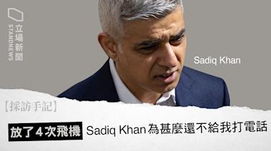 【採訪手記】放了 4 次飛機 Sadiq Khan 為甚麼還不給我打電話? | 楊天帥 | 立場新聞