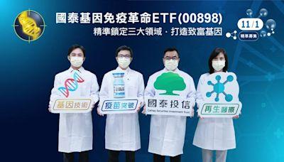 搶攻疫苗財 國泰基因免疫革命ETF 11/1開募 - 工商時報