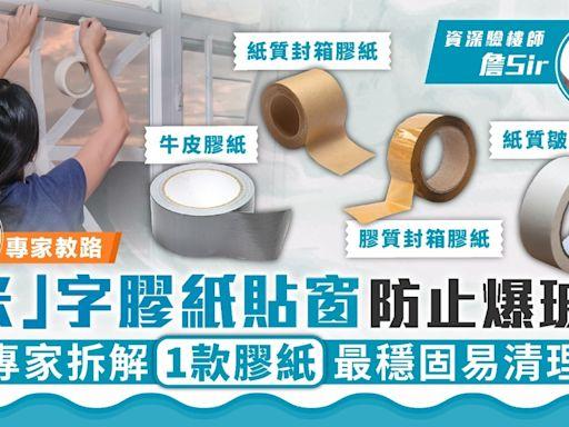 管家王 ︳「米」字膠紙貼窗防止爆玻璃 專家拆解1款膠紙最穩固易清理 - 晴報 - 家庭 - 家居
