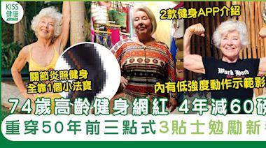 74歲高齡健身KOL 4年減60磅 重穿50年前三點式 膝蓋疼法寶+2個同款健身APP   運動健身   Sundaykiss 香港親子育兒資訊共享平台