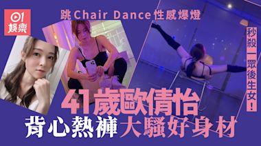 41歲歐倩怡小背心熱褲大跳椅子舞 輕鬆做到大字馬擘腿柔軟度十足