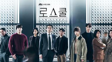 男神金汎、影帝金明民演出Netflix韓劇《Law School》!查案燒腦神劇《至上之法》大受好評的5大看點!