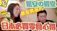日本必買零食泡麵開箱|驚安殿堂MEGA旗艦店|上集