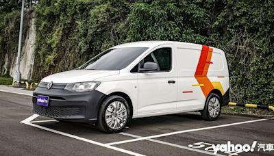 2021 Volkswagen Nutzfahrzeuge Caddy Cargo長軸手排版試駕!正潮大Van駕到!