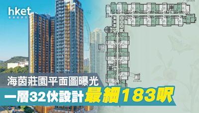 海茵莊園樓書上載 平面圖曝光 第2座一層32伙設計 - 香港經濟日報 - 地產站 - 新盤消息 - 新盤新聞