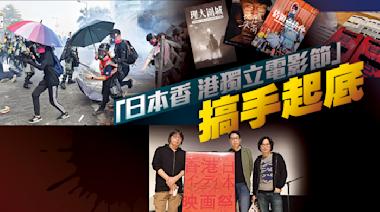 電檢處准上映 藝發局批資助 「日本香港獨立電影節」搞手起底 - 時事 - 封面故事