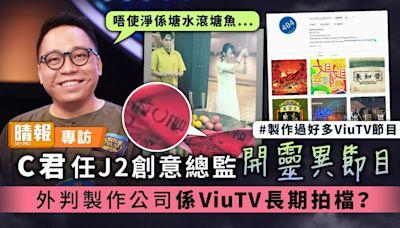 C君任J2創意總監開靈異節目 外判製作公司係ViuTV長期拍檔? - 晴報 - 娛樂 - 中港台