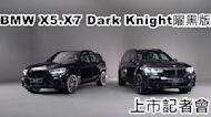 黑潮席捲!全台三十台限量上市|BMW X5、X7 Dark Knight 曜黑版 上市記者會