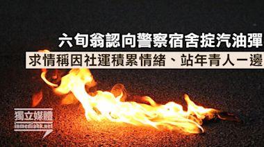 六旬翁認向警察宿舍掟汽油彈 求情稱因社運積累情緒、站年青人一邊   獨媒報導   香港獨立媒體網
