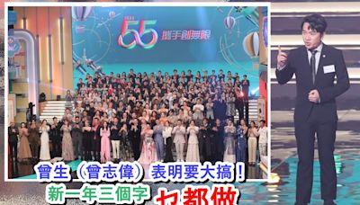 TVB節目巡禮丨陳豪陳展鵬企靚位 王祖藍預告55周年:乜都做