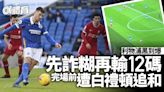 【英超】利物浦完場前輸爭議12碼 被白禮頓追成1:1平手