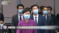 十四五規劃宣講會 特首指為香港帶來源源不絕活力