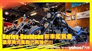 【發表直擊】2021 Harley-Davidson新車鑑賞會!濃厚美式風戰力再強化!