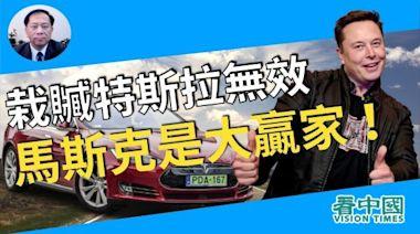 【謝田時間】栽贓特斯拉無效 馬斯克是大贏家!(視頻) - 李靜汝 - 觀點評析