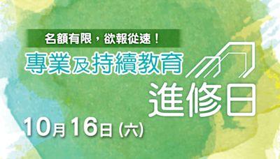 香港中文大學專業進修學院 「專業及持續教育進修日」 (10月16日) - 晴報 - 副刊 - 親子/教育