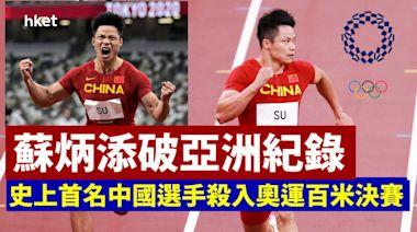 【東京奧運】蘇炳添破亞洲紀錄 史上首名中國選手殺入奧運百米決賽 - 香港經濟日報 - 中國頻道 - 社會熱點