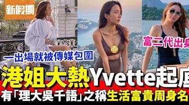 香港小姐2021|大熱起底 26歲網紅Yvette似吳千語方媛混合體 愛遊埠生活富貴 | 影視娛樂 | 新假期