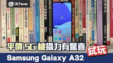 Samsung Galaxy A32 試玩:5G 就是換機理由 - DCFever.com