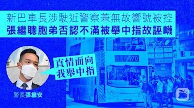 新巴車長涉駛近警察兼無故響號被控 藝人張繼聰胞弟否認不滿被舉中指故誣衊 | 蘋果日報