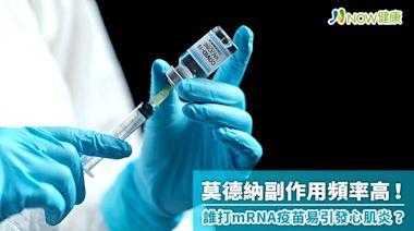 莫德納副作用頻率高! 誰打mRNA疫苗易引發心肌炎?