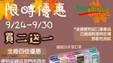 【便利妥】精選盒裝3D護理口罩買二送一(24/09-30/09)