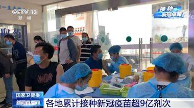 各地累計接種新冠疫苗超9億劑次 一張圖表顯示中國接種疫苗速度-國際在線