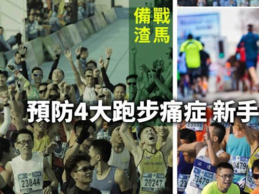 長跑|跑步常見4大痛症 教你預防受傷長跑長有 - 香港健康新聞 | 最新健康消息 | 都市健康快訊 - am730